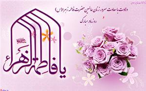 ميلاد حضرت فاطمه الزهرا عليهاالسلام  مبارك باد