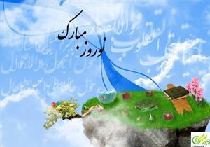 فرارسيدن سال 1396 و بهار طبيعت بر همگان مبارك باد